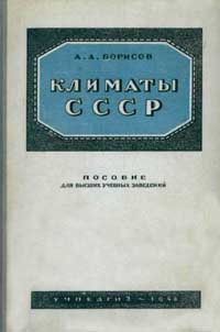 climates_of_the_ussr