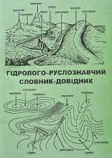 glossary_of_hydrology_and_river_morphology