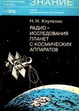 radio_exploration_of_planetary_from_spacecraft
