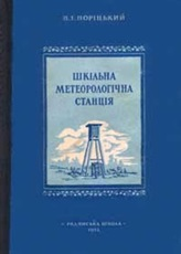 school_meteorological_station