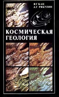 space_geology